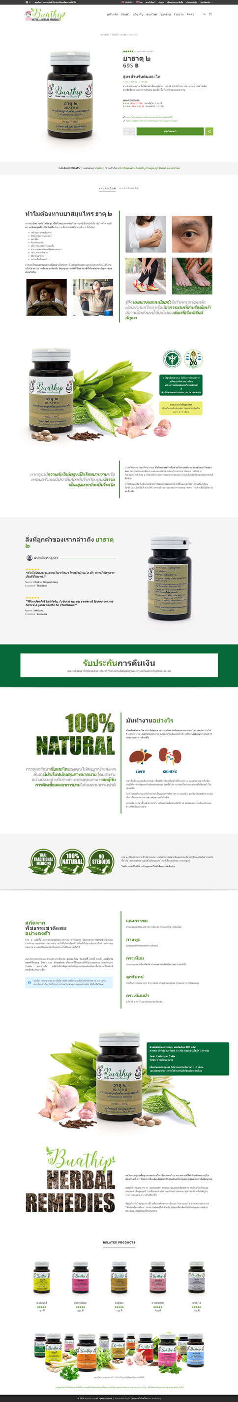 Ecommerce Product Dhatu II Thai Language Version